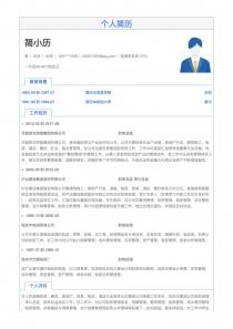 首席财务官CFO个人简历表免费下载
