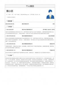 用户体验(UE/UX)设计师电子简历表格下载