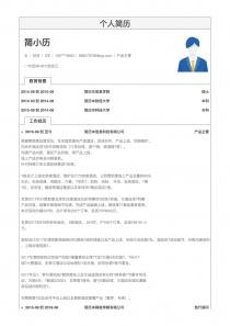 产品主管电子简历表格下载