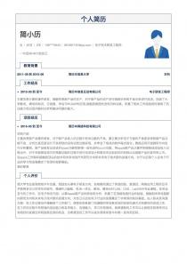 电子技术研发工程师word简历模板