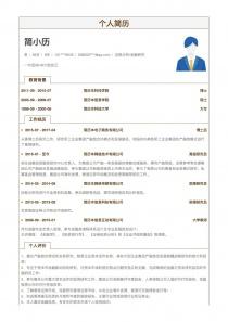 证券分析/金融研究电子版简历模板下载