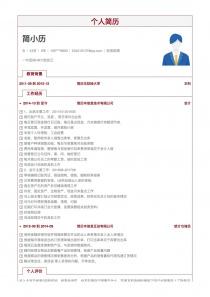 财务助理电子版简历模板