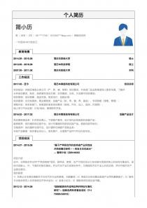 保险培训师电子简历表格下载