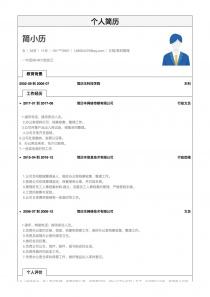 文档/资料管理个人简历表格下载