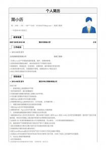 系统工程师电子简历表格下载