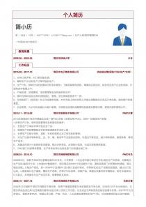 优秀的生产计划/物料管理(PMC)word简历模板下载