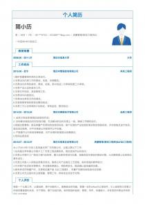 最新质量管理/测试工程师(QA/QC工程师)个人简历模板下载