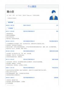 最新行政专员/助理完整免费简历模板