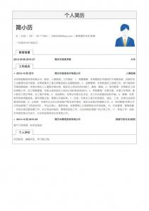 薪资福利专员/助理个人简历模板下载
