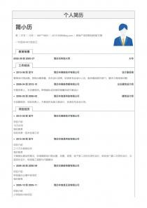 房地產項目策劃經理/主管求職簡歷模板