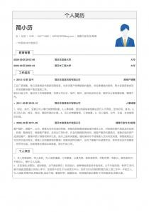 2017最新銷售行政專員/助理免費簡歷模板下載