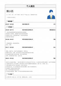 最新助理/秘书/文员完整简历模板范文
