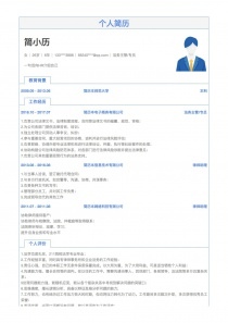 最新法务主管/专员空白免费简历模板样本