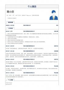 公司法务/合规管理空白简历表格