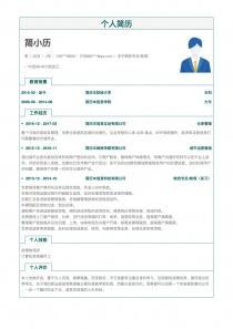 电子商务专员/助理招聘简历模板下载word格式