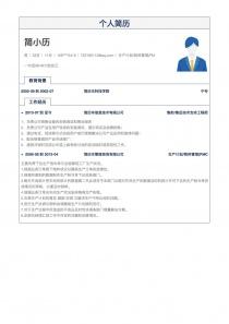 生产计划/物料管理(PMC)电子版个人简历模板