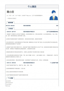 最新生产计划/物料管理(PMC)简历模板下载word格式