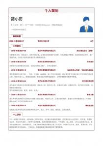 网店/TaoBao店长personal简历表免费download