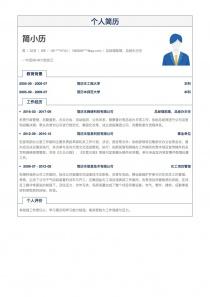 总经理助理/总经办主任个人简历表免费下载