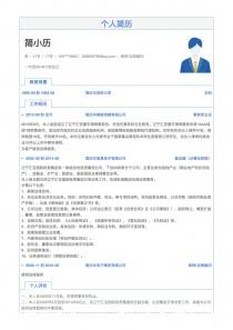 律师/法律顾问电子版简历模板