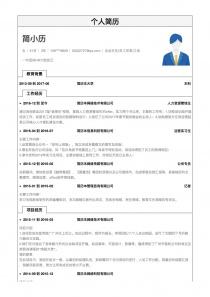 企業文化/員工關系/工會管理簡歷模板