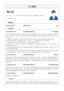 系统管理员/网络管理员个人简历模板下载