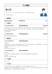 手机软件开发工程师电子简历表格下载