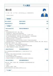 供应链主管/专员空白简历表格