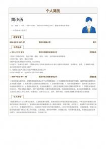 Trade/外贸专员/助理电子版简历模板download
