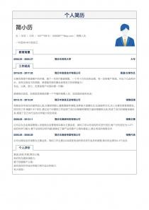 最新銷售人員找工作求職簡歷模板樣本