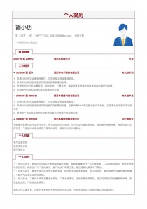 设备主管空白简历表格
