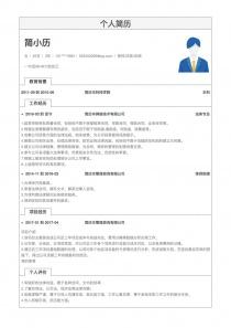 2017最新律師/法務/合規完整簡歷模板下載