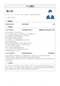 质量管理/测试工程师(QA/QC工程师)招聘word简历模板