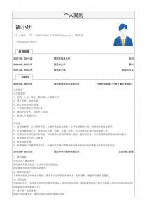 人事行政专员个人简历模板下载word格式