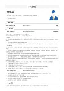 行政總監招聘免費簡歷模板