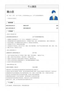 生产计划/物料管理(PMC)空白简历模板下载word格式