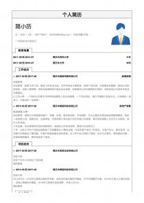 行政/后勤/文秘电子版简历