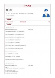 優秀的行政專員/助理電子版求職簡歷模板