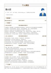 市場策劃/企劃專員/助理完整個人簡歷模板