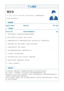 区域销售经理/主管个人简历表格下载
