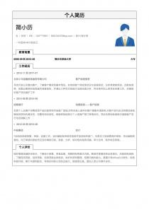 2017最新會計/會計師完整個人簡歷模板下載word格式