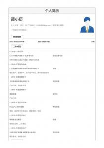 財務/審計/稅務電子版個人簡歷模板下載