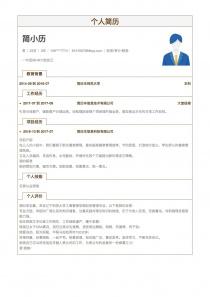 51job財務/審計/稅務招聘求職簡歷模板