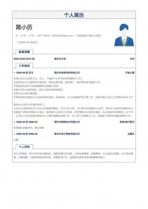 最新行政经理/主管/办公室主任空白免费简历模板范文