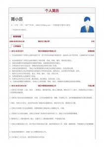 2017最新行政经理/主管/办公室主任完整个人简历模板下载word格式