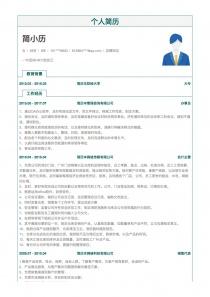政府办事员空白简历表格