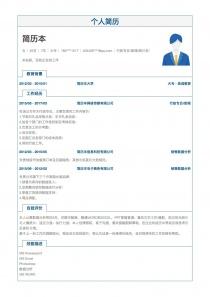 行政专员/助理电子版求职简历
