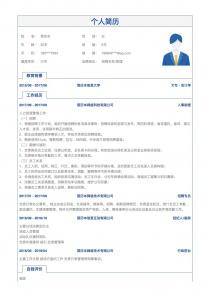 招聘專員/助理個人簡歷表格