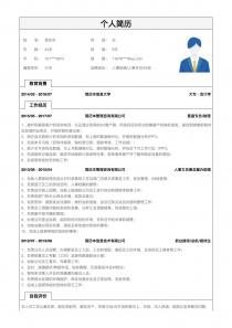 人事助理/人事专员/行政专员/助理简历模板