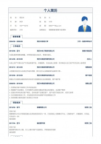 销售管理/销售行政/商务/市场个人简历模板